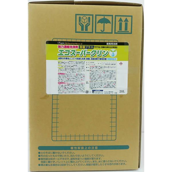 【送料無料】ラグロン 業務用洗剤エコス-パ-クリン除菌プラス 20L
