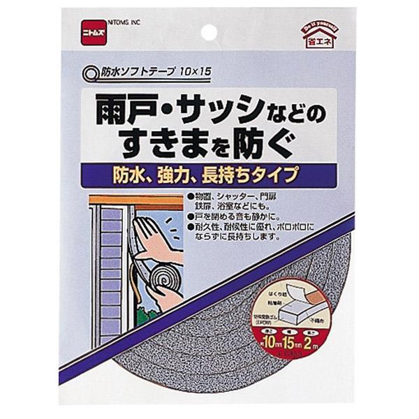 防水ソフトテ-プ E333 10mmX15mmX2m