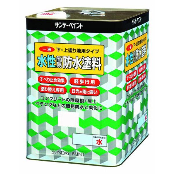 サンデーペイント SP一液水性簡易防水塗料 ライトグレー 16kg