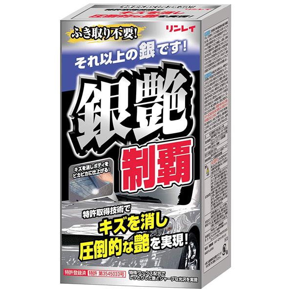 RINREI リンレイ 交換無料 コーティング剤 W-12 海外 銀艶制覇
