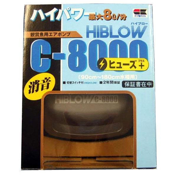 キョーリン カミハタ C8000ヒューズ +