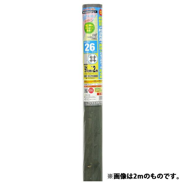 ダイオ化成 ハリカエネット 26メッシュ グレ- お洒落 爆買いセール 91 2.3m