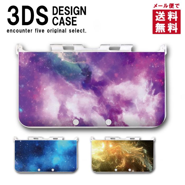 3DS カバー ケース LL NEW3DS デザイン おしゃれ 大人 激安挑戦中 子供 DSカバー ゲーム DSケース 宇宙 星 おもちゃ 国内在庫 送料無料 幻想