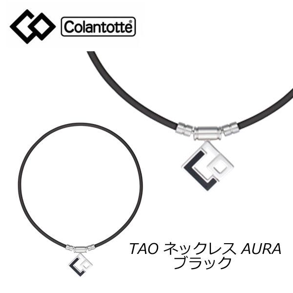 【宅配便限定・送料無料・同梱不可】 コラントッテ Colantotte TAO ネックレス AURA 【ブラック】