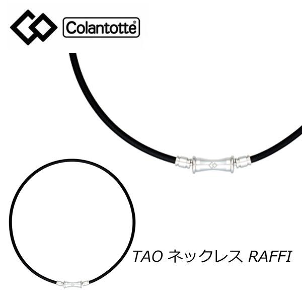 【宅配便限定・送料無料・同梱不可】 コラントッテ Colantotte TAO ネックレス RAFFI