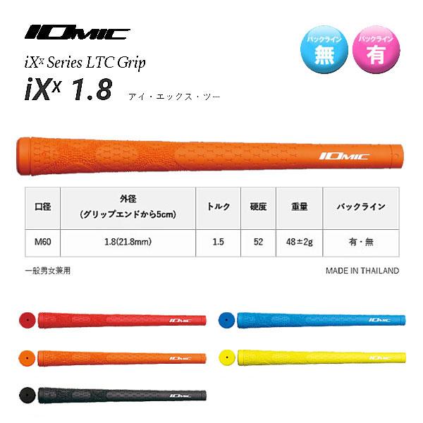 IOMIC iomic iXx 1.8 我-x-到-1.8 10P01Oct16