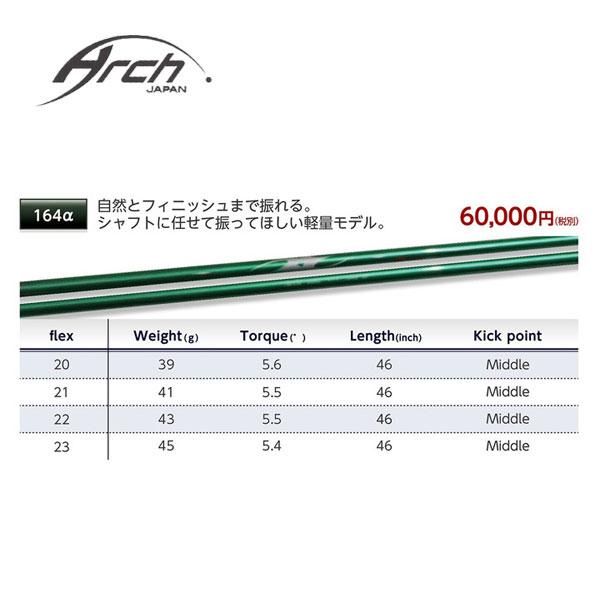 【キャロウェイ GBB EPIC/XR/XR Pro スリーブ装着シャフト】 ARCH アーチ For Driver 164α