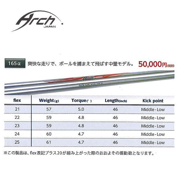 【キャロウェイ GBB EPIC/XR/XR Pro スリーブ装着シャフト】 ARCH アーチ For Driver 165α