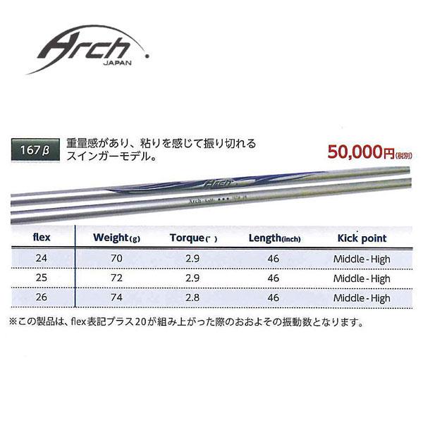 【ピン G400/Gシリーズ/G30 スリーブ装着シャフト】 ARCH アーチ For Driver 167β