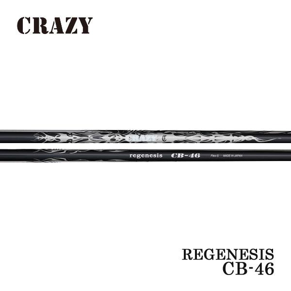【ピン G400/Gシリーズ/G30 スリーブ装着シャフト】 CRAZY クレイジー REGENESIS CB-46