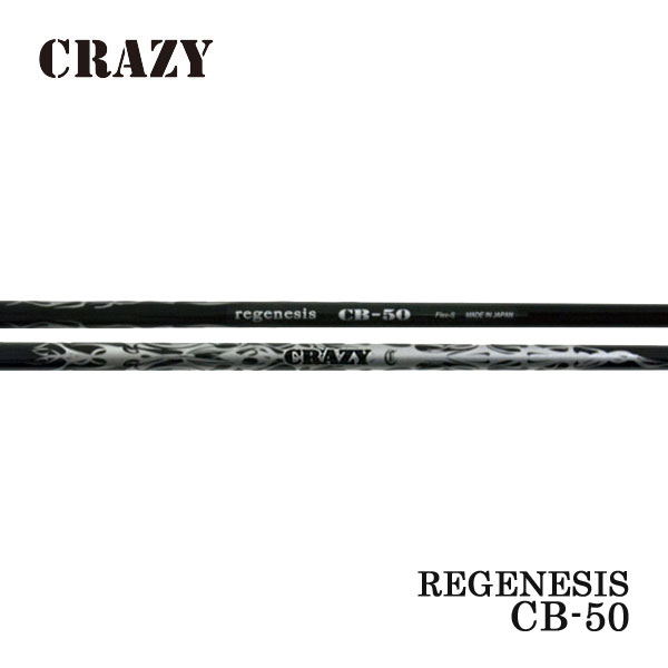 【ピン G400/Gシリーズ/G30 スリーブ装着シャフト】 CRAZY クレイジー REGENESIS CB-50