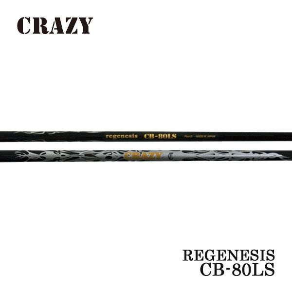 【ピン G400/Gシリーズ/G30 スリーブ装着シャフト】 CRAZY クレイジー REGENESIS CB-80LS