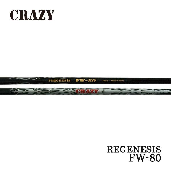 【ピン G400/Gシリーズ/G30 スリーブ装着シャフト】 CRAZY クレイジー REGENESIS FW-80