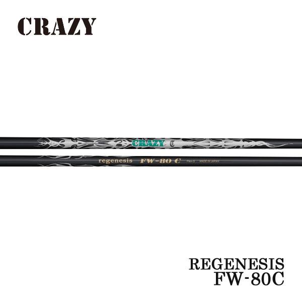 【ピン G400/Gシリーズ/G30 スリーブ装着シャフト】 CRAZY クレイジー REGENESIS FW-80C