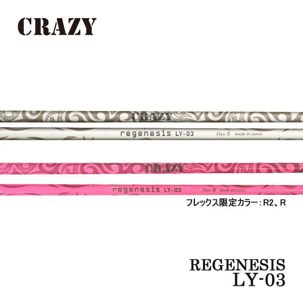 【ピン G400/Gシリーズ/G30 スリーブ装着シャフト】 CRAZY クレイジー REGENESIS Longest Yard-03 (LY-03)