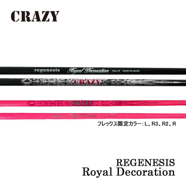 【ピン G400/Gシリーズ/G30 スリーブ装着シャフト】 CRAZY クレイジー REGENESIS Royal Decoration