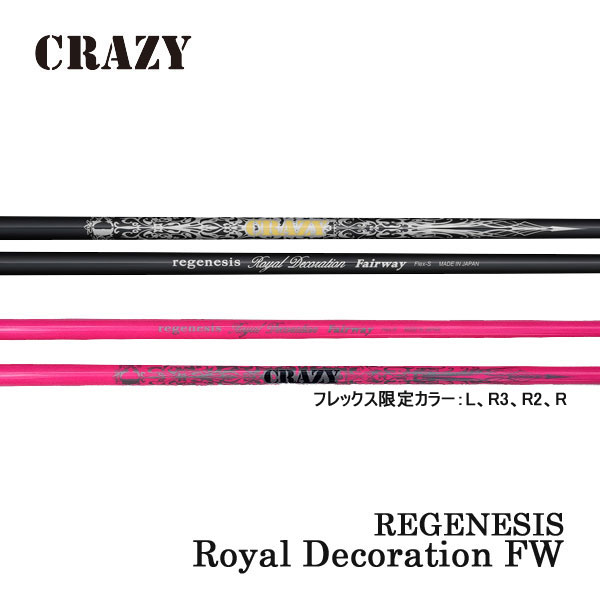 経典ブランド 【ピン G400/Gシリーズ/G30 クレイジー スリーブ装着シャフト】 CRAZY クレイジー Decoration REGENESIS CRAZY Royal Decoration FW, ミュゼデュ:e86f8d2b --- gamedomination.xyz