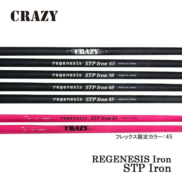 CRAZY クレイジー regenesis STP Iron