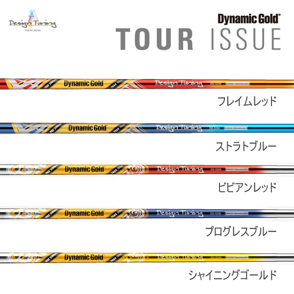 DesignTuning DynamicGold TOUR ISSUE デザインチューニング ダイナミックゴールド・ツアー・イシュー #5~PW(6本セット)