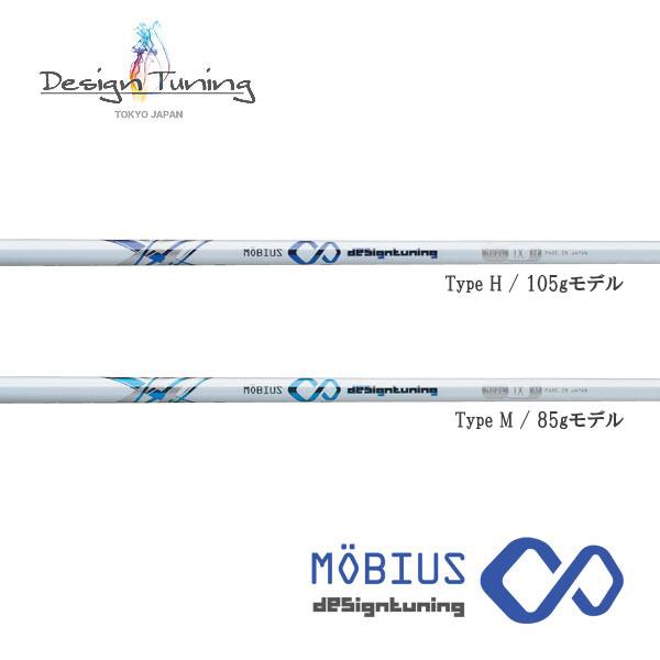 DesignTuning デザインチューニング MÖBIUS IX メビウス IX