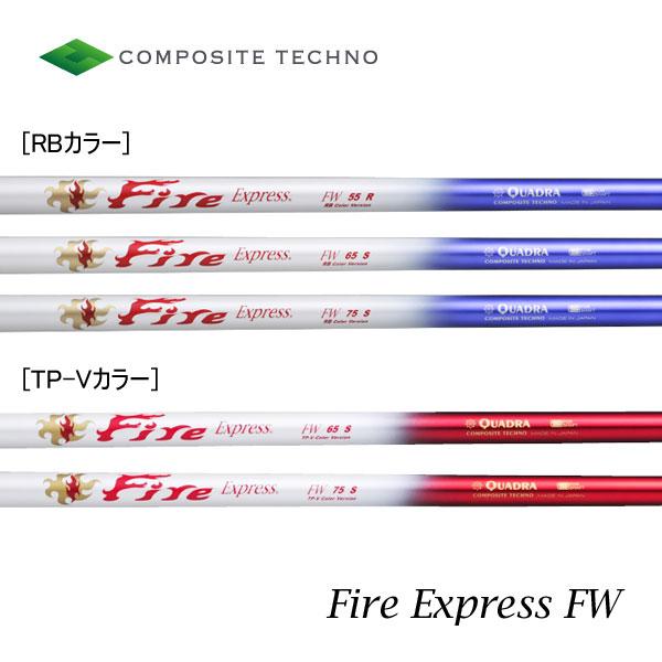 【限定製作】 【キャロウェイ GBB FW EPIC/XR/XR FW Pro GBB スリーブ装着シャフト】 COMPOSITE TECHNO コンポジットテクノ Fire Express FW ファイアーエクスプレス FW, カネヤマチョウ:af009ae0 --- hortafacil.dominiotemporario.com