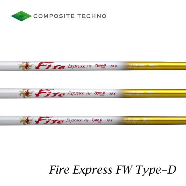 【テーラーメイド M1/M2/M3/M4/R15 スリーブ装着シャフト】 COMPOSITE TECHNO コンポジットテクノ Fire Express FW Type-D ファイアーエクスプレス FW Type-D