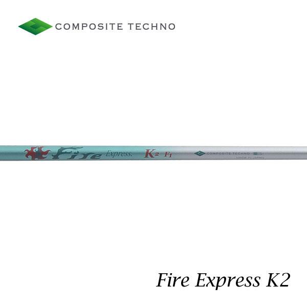 【テーラーメイド M1/M2/M3/M4/R15 スリーブ装着シャフト】 COMPOSITE TECHNO コンポジットテクノ Fire Express K2 ファイアーエクスプレス ケイツー