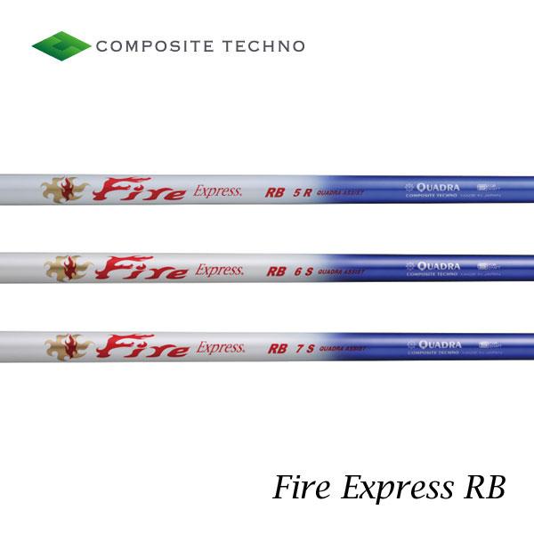 【ピン G400/Gシリーズ/G30 スリーブ装着シャフト】 COMPOSITE TECHNO コンポジットテクノ Fire Express RB ファイアーエクスプレス アールビー