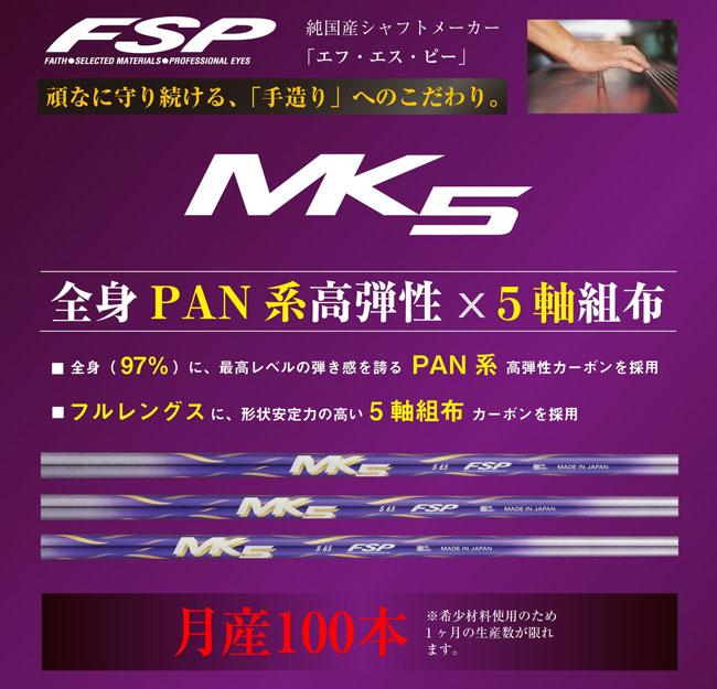 FSP MK-5