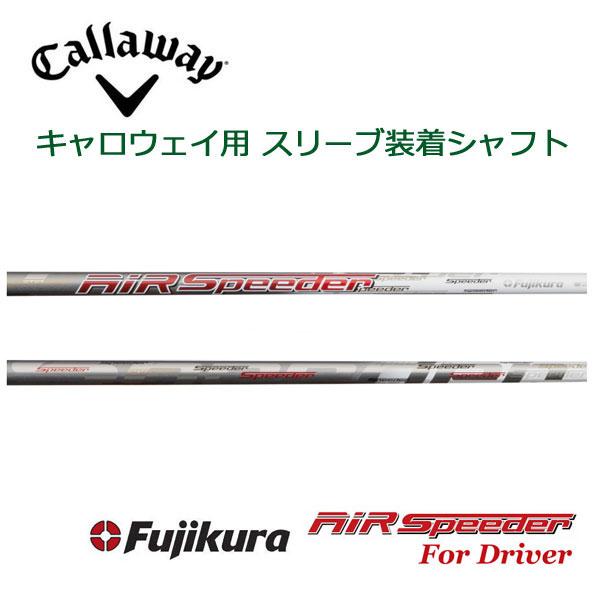 【キャロウェイ GBB EPIC/XR/XR Pro スリーブ装着シャフト】 Fujikura フジクラ Air Speeder Driver