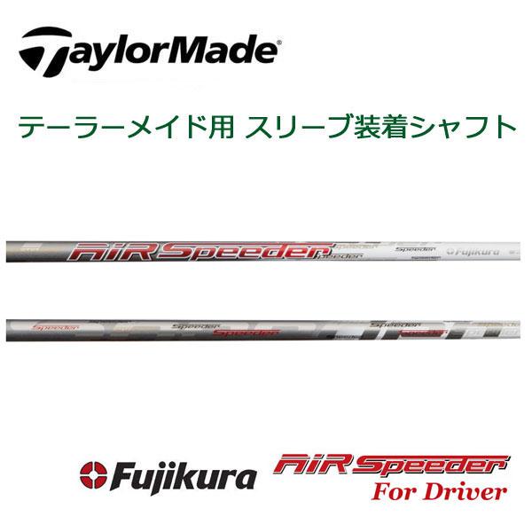 【テーラーメイド M1/M2/M3/M4/R15 スリーブ装着シャフト】 Fujikura フジクラ Air Speeder Driver