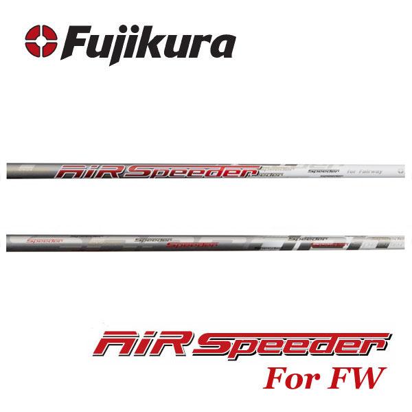 【シャフト交換含む】 Fujikura フジクラ Air Speeder FW