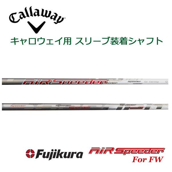 【キャロウェイ GBB EPIC/XR/XR Pro スリーブ装着シャフト】 Fujikura フジクラ Air Speeder FW