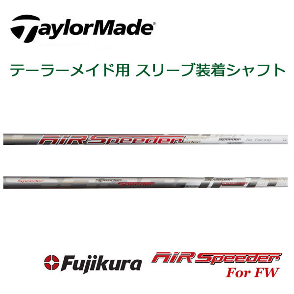 【テーラーメイド M1/M2/M3/M4/R15 スリーブ装着シャフト】 Fujikura フジクラ Air Speeder FW