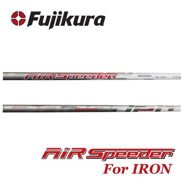 【シャフト交換含む】 Fujikura フジクラ Air Speeder IRON