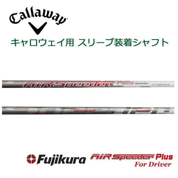 【キャロウェイ GBB EPIC/XR/XR Pro スリーブ装着シャフト】 Fujikura フジクラ Air Speeder Plus Driver