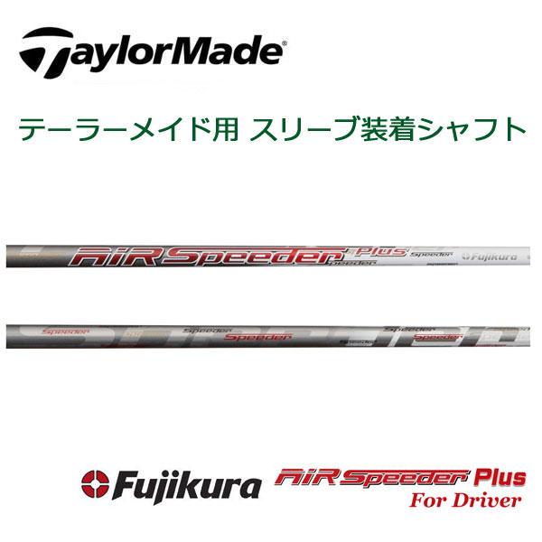 【テーラーメイド M1/M2/M3/M4/R15 スリーブ装着シャフト】 Fujikura フジクラ Air Speeder Plus Driver