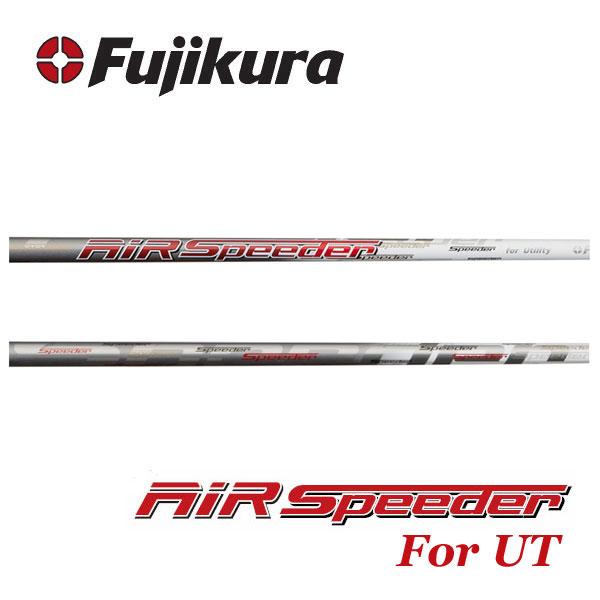 【シャフト交換含む】 Fujikura フジクラ Air Speeder UT