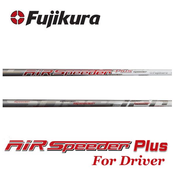 【シャフト交換含む】 Fujikura フジクラ Air Speeder Plus Driver