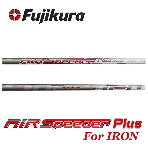 【シャフト交換含む】 Fujikura フジクラ Air Speeder Plus IRON