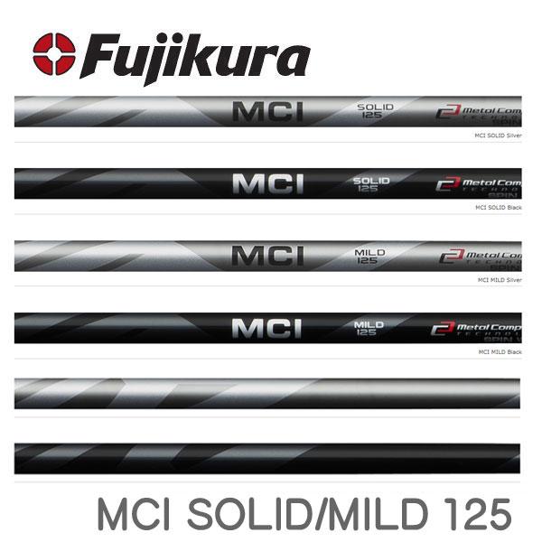 【シャフト交換含む】 Fujikura フジクラ MCI SOLID/MILD メタルコンポジット ソリッド/マイルド MC125 WEDGE
