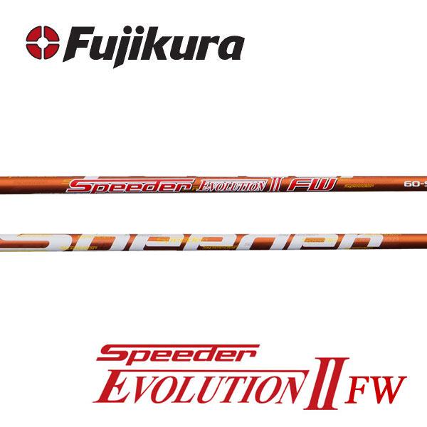 【シャフト交換含む】 Fujikura フジクラ Speeder EVOLUTION II FW