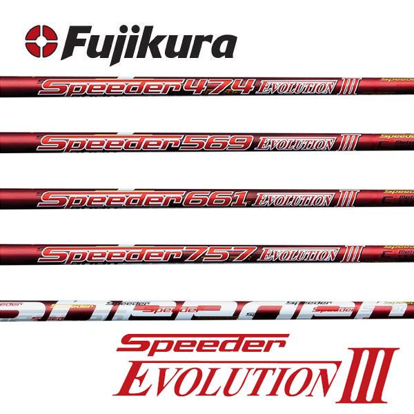 【シャフト交換含む】 Fujikura フジクラ Speeder EVOLUTION III