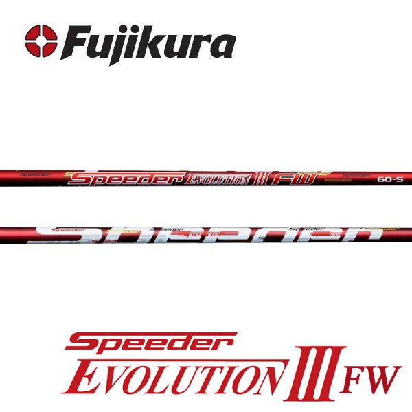 【シャフト交換含む】 Fujikura フジクラ Speeder EVOLUTION III FW