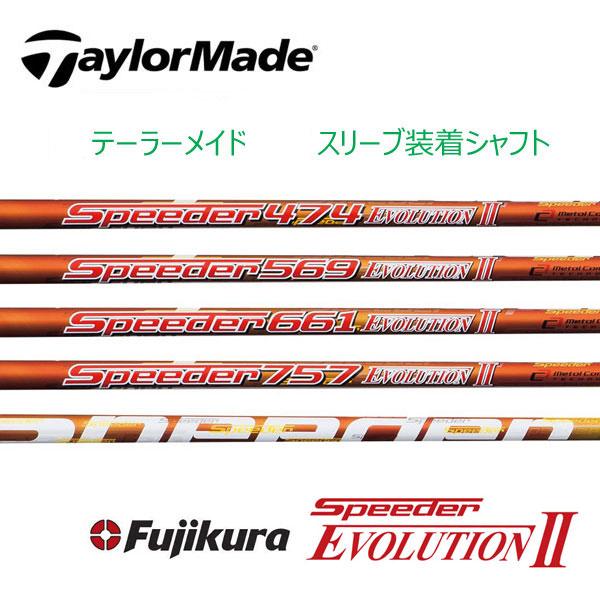 【テーラーメイド M1/M2/M3/M4/R15 スリーブ装着シャフト】 Fujikura フジクラ Speeder EVOLUTION II