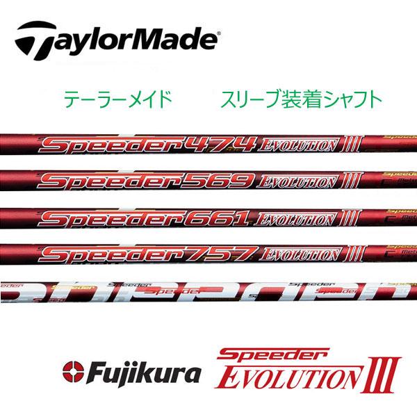 【テーラーメイド M1/M2/M3/M4/R15 スリーブ装着シャフト】 Fujikura フジクラ Speeder EVOLUTION III