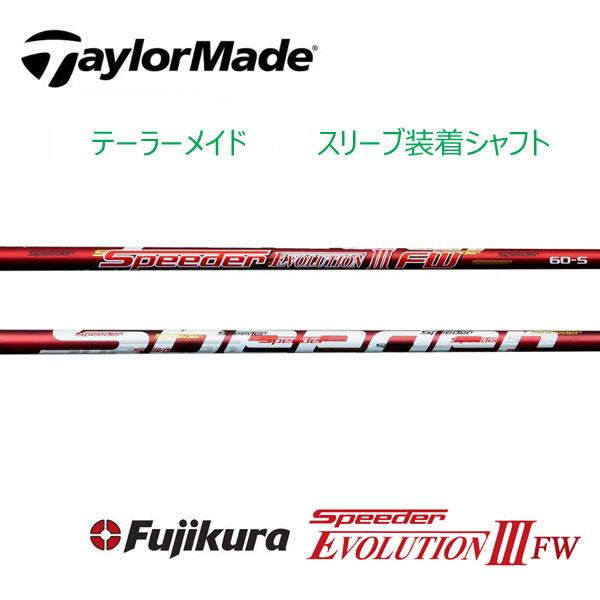 【テーラーメイド M1/M2/M3/M4/R15 スリーブ装着シャフト】 Fujikura フジクラ Speeder EVOLUTION III FW