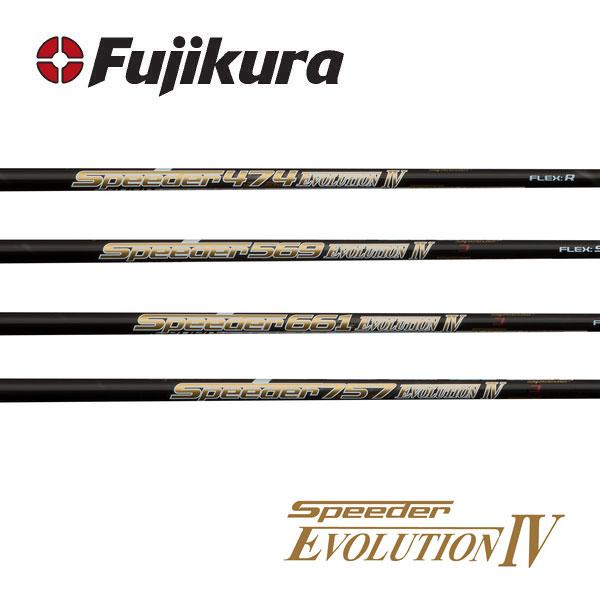 【シャフト交換含む】 Fujikura フジクラ Speeder EVOLUTION IV