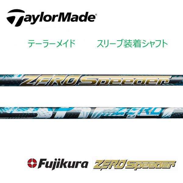 【テーラーメイド M1/M2/M3/M4/R15 スリーブ装着シャフト】 Fujikura フジクラ ZERO SPEEDER