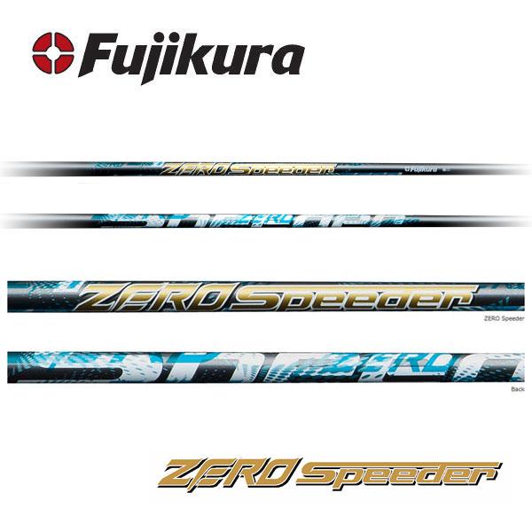 【シャフト交換含む】 Fujikura フジクラ ZERO Speeder